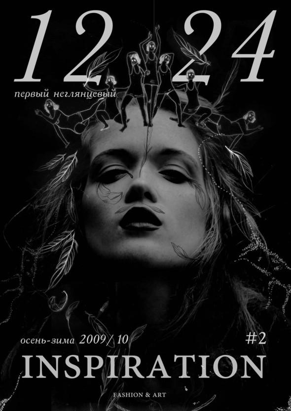 Первый вРоссии неглянцевого журнал омоде 1224. Изображение № 1.