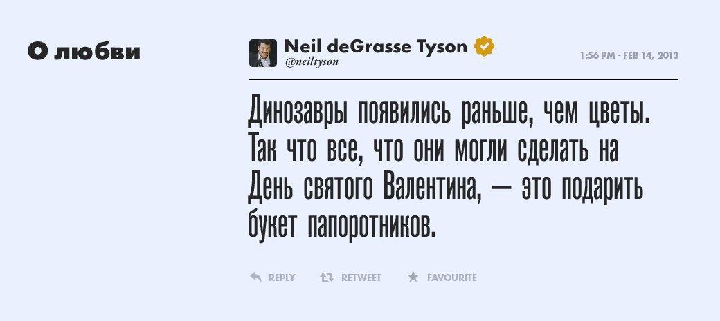 Нил Деграсс Тайсон,  астрофизик. Изображение № 3.