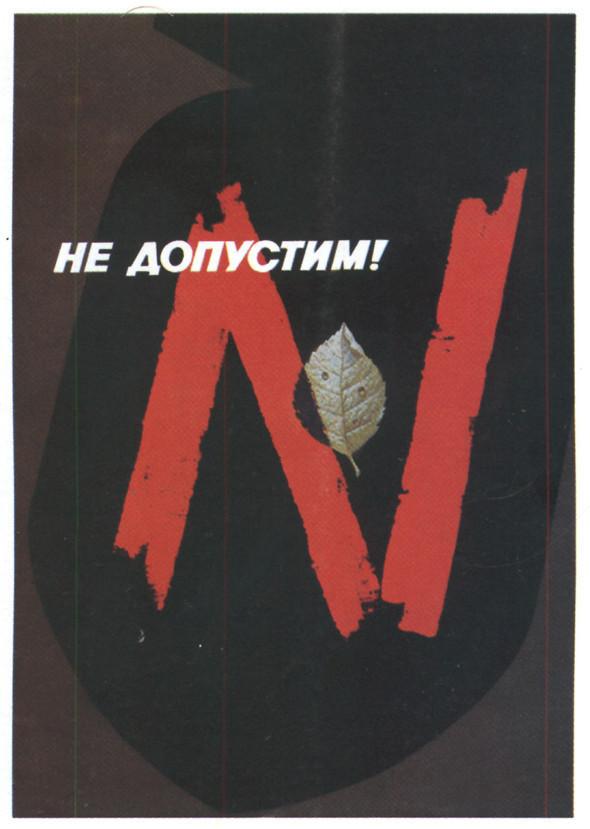 Искусство плаката вРоссии 1884–1991 (1985г, часть 5-ая). Изображение № 4.