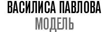 Профессия: Василиса Павлова, модель. Изображение № 1.