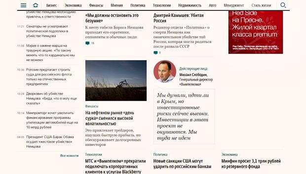 Издание «Ведомости» перезапустило сайт. Изображение № 3.