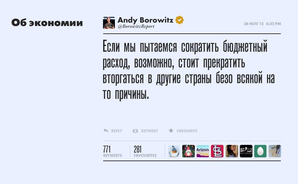 ЭндиБоровитц,журналист ивыдумщик . Изображение № 9.
