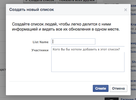 Как оптимизировать новостную ленту «Фейсбука». Изображение № 6.