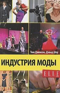Литература о МОДЕ. Изображение № 3.