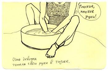 Мойдруг Котоосьминог. Изображение № 21.