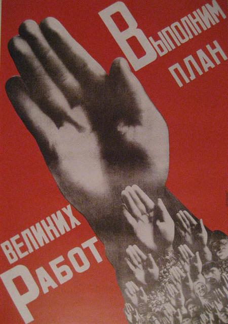Отруде всоветских плакатах. Изображение № 4.