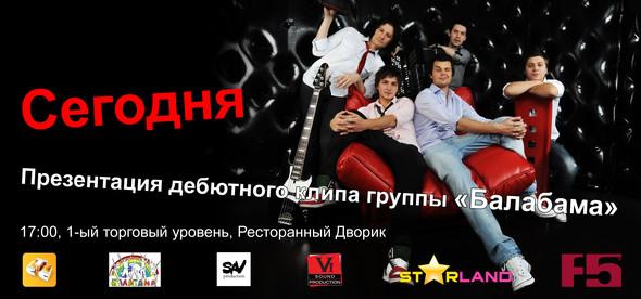 """Концерт группы """"Балабама"""" прошел при поддержке F5. Изображение № 4."""