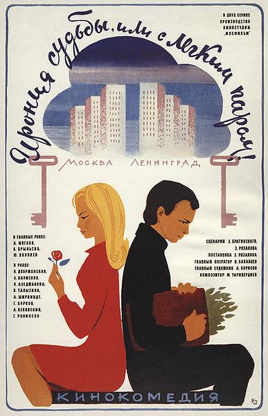 Постеры ксоветским фильмам. Продолжение. Изображение № 33.