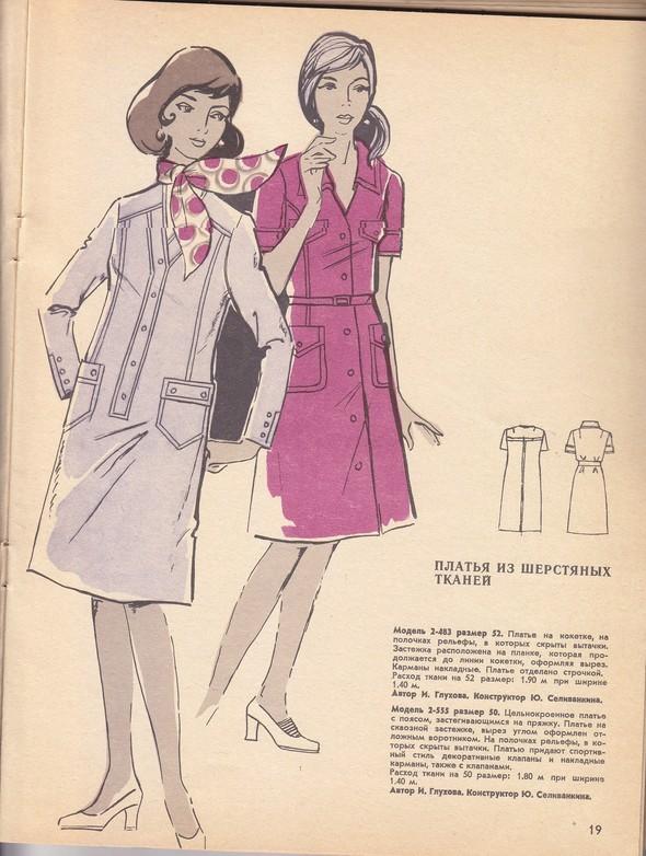 ГУМ отдел мод 1974г. Изображение № 21.