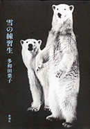 Новинки японской литературы. Изображение № 2.