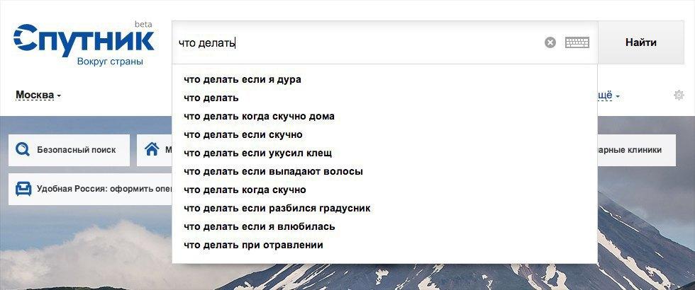 Чем отличаются частые поисковые запросы в «Спутнике», «Яндексе» и Google. Изображение № 30.