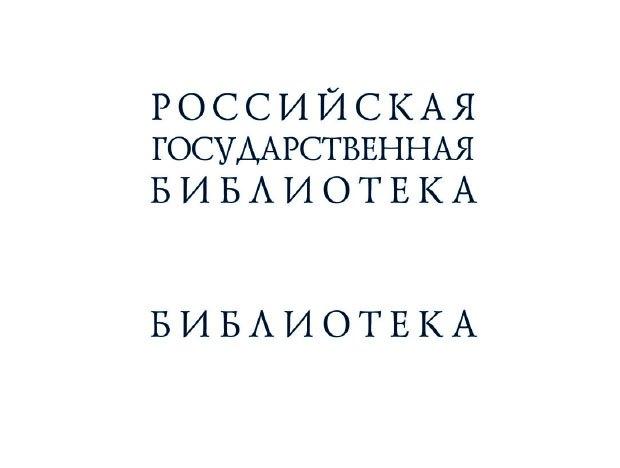 Редизайн: Российская государственная библиотека. Изображение №10.