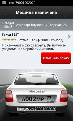 Заказ такси без звонков – теперь и на Android. Изображение № 2.
