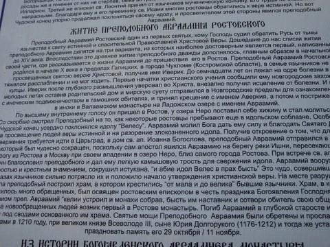 Вспоминая Ростов Великий. Изображение № 9.