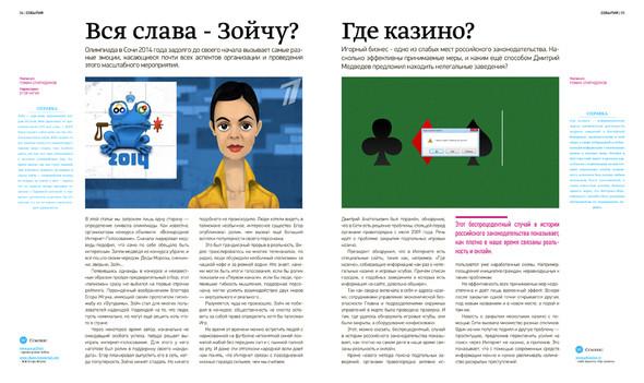 Изображение 1. Интернет-гид.. Изображение № 2.