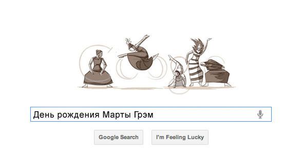 Поиграть со шрифтами: Гид по логотипам Google. Изображение № 38.