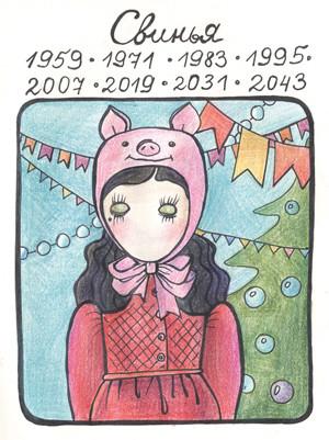 Однажды я нарисовала в Молескине картинки к гороскопу)). Изображение № 9.