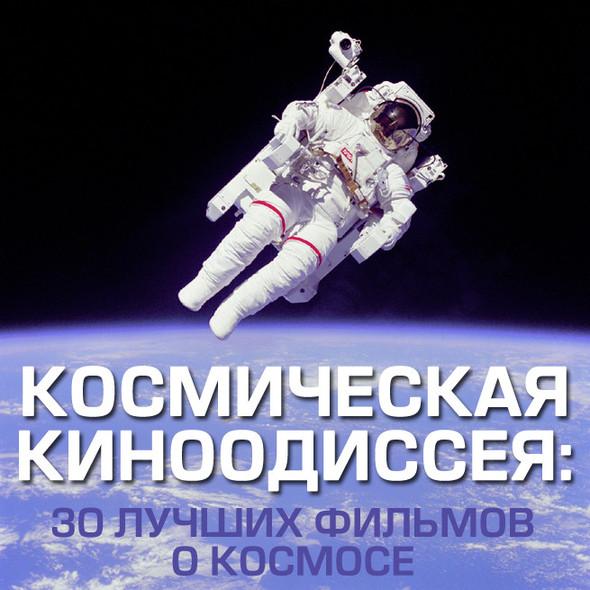 Космическая киноодиссея: 30 лучших фильмов о Космосе. Изображение №1.
