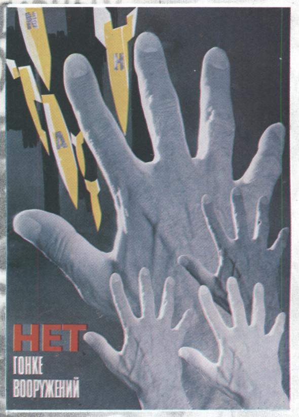 Искусство плаката вРоссии 1884–1991 (1985г, часть 4-ая). Изображение № 35.