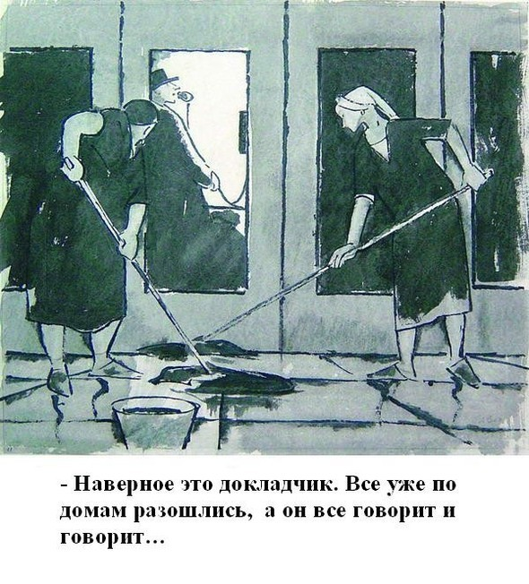 Леонид Сойфертис. рисунок, карикатура. Изображение № 42.