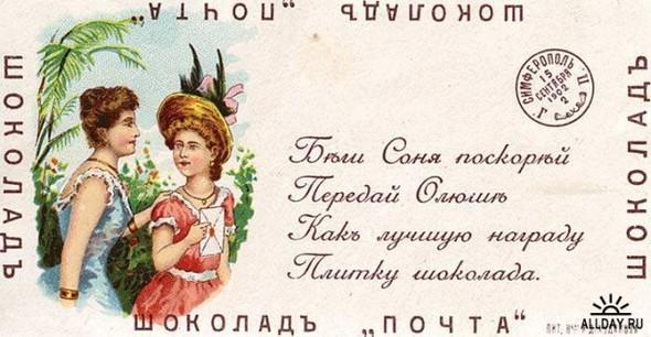 Русские конфетные обертки конца XIX века. Изображение № 12.