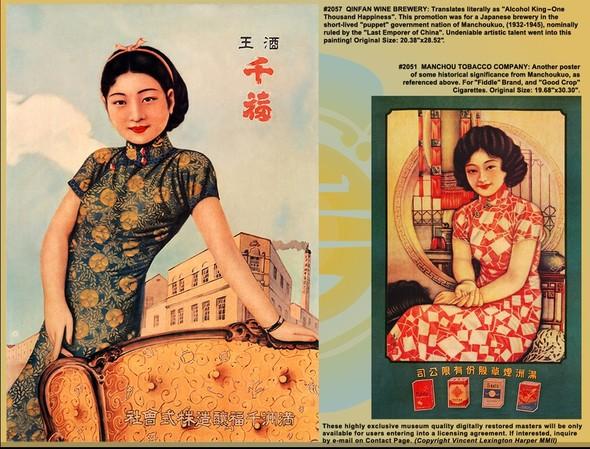 Мода и пин-ап в винтажной китайской рекламе 20-30-х годов. Изображение № 35.