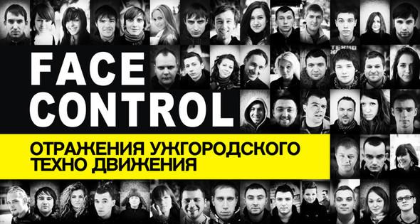 FACE CONTROL - отражения ужгородского техно движения. Изображение № 1.