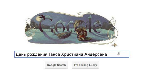 Поиграть со шрифтами: Гид по логотипам Google. Изображение № 24.