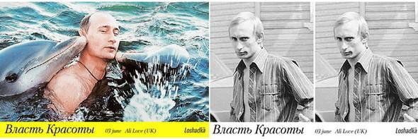 Красота! Власть Прекрасного или Путин едет на «Лошадку». Изображение № 2.