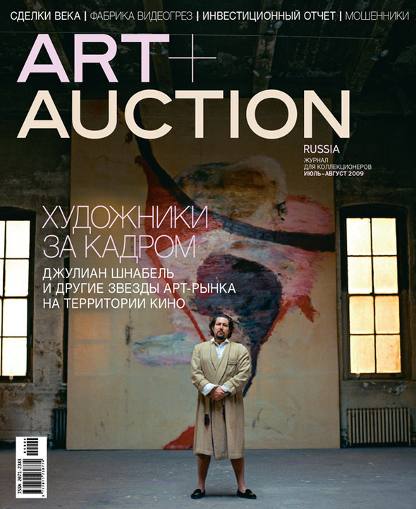 ИСТОРИЯ ART AUCTION RUSSIA В ОБЛОЖКАХ. Изображение № 4.