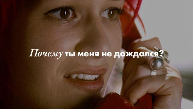 Проверь себя: «Матрица» или«Беги, Лола, беги». Изображение № 20.