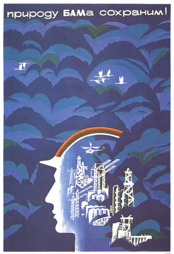 Искусство плаката вРоссии 1961–85 гг. (part. 2). Изображение № 38.