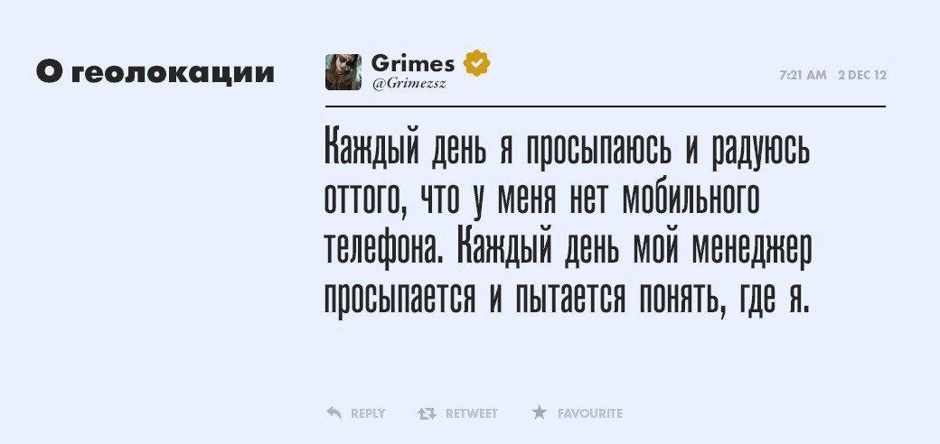 Grimes, самопровозглашенная суперзвезда. Изображение № 1.