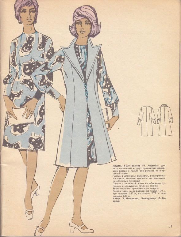 ГУМ отдел мод 1974г. Изображение № 2.