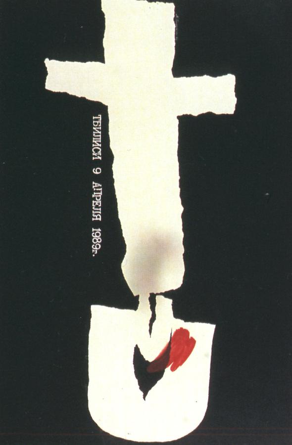 Искусство плаката вРоссии 1884–1991 (1991г, часть 7-ая). Изображение № 13.