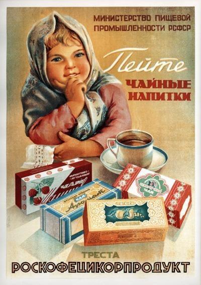 Фестиваль советской рекламы. Изображение № 15.