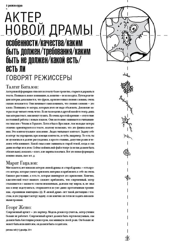 РЕПЛИКА 11. Газета о театре и других искусствах. Изображение № 8.
