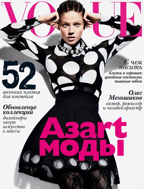 50 последних обложек Vogue. Изображение № 4.