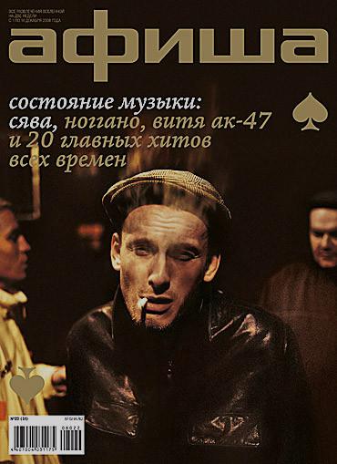 69 САМЫХ СЕКСУАЛЬНЫХ ТРЕКОВ 2009 ГОДА. Изображение № 37.