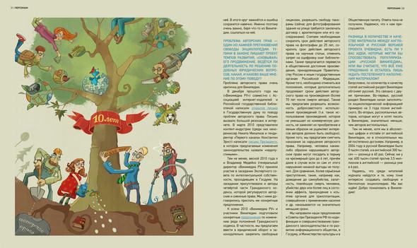 Изображение 4. Интернет-гид 3 [Правовой интернет].. Изображение № 4.