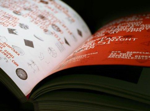 Проект [Kak) собирает деньги на книгу «Айдентика». Изображение № 6.