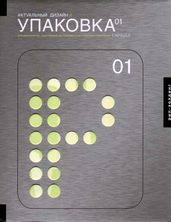 Изображение 27. Книги и альбомы про упаковку: какие они бывают.. Изображение № 21.