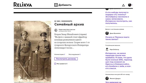 Запустилась бета-версия сайта Relikva с частными музеями . Изображение № 2.