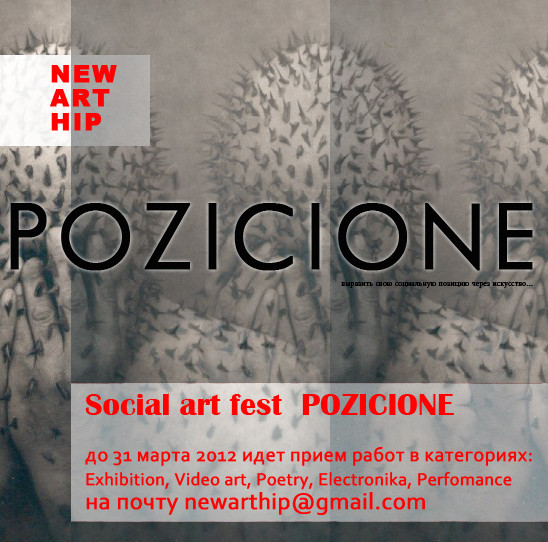 Social Аrt Fest POZICIONE. Изображение № 1.