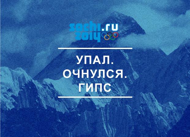 10 альтернативных слоганов Сочи-2014. Изображение № 9.