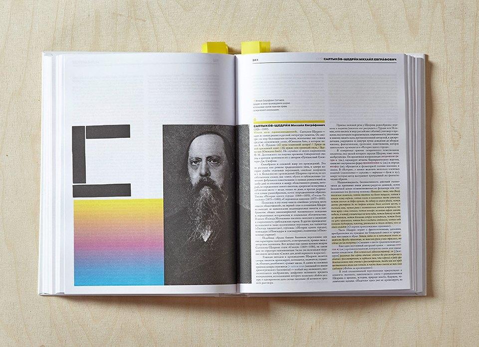 Как сделать словарь русского языка, который захочется читать. Изображение № 6.