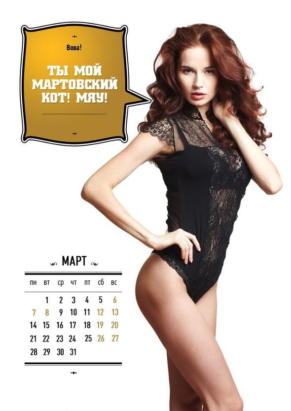 Календарные войны. Изображение № 49.