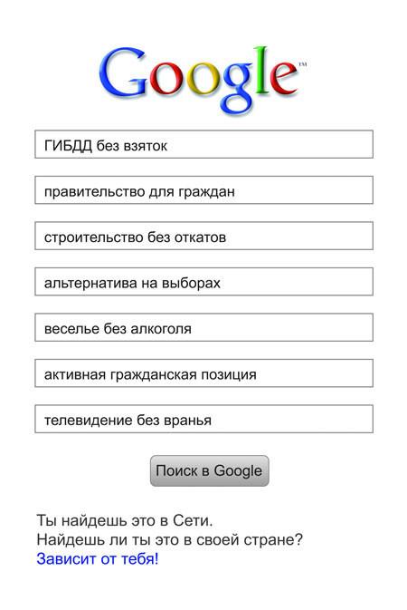 В Москве были подменены рекламные плакаты Google. Изображение № 2.