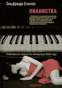 Механическое пианино Эльфриды Елинек. Изображение № 2.