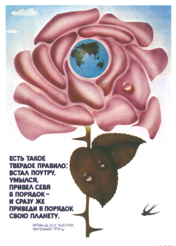 Искусство плаката вРоссии 1884–1991 (1985г, часть1-ая). Изображение № 9.